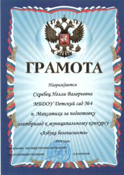 N-V-Skrebec-gramota-02