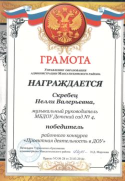 N-V-Skrebec-gramota-04