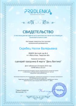 N-V-Skrebec-gramota-05