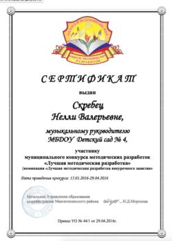 N-V-Skrebec-gramota-06