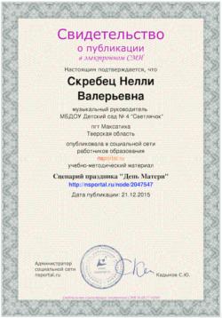 N-V-Skrebec-gramota-09